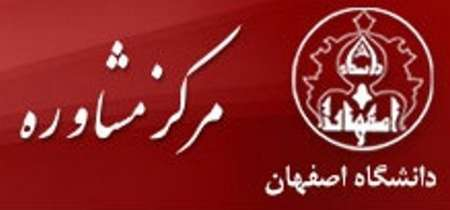 مرکز مشاوره دانشگاه اصفهان در کشور برتر شد