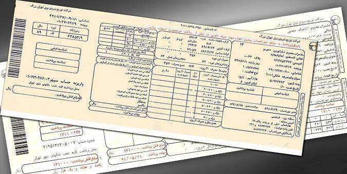 قبوض کاغذی برق برای مشترکان تهرانی حذف میشود