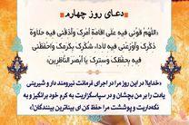 دعای روز چهارم ماه مبارک رمضان