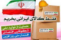 چالشهای عدم اقبال کالای ایرانی و بومی در کرمانشاه