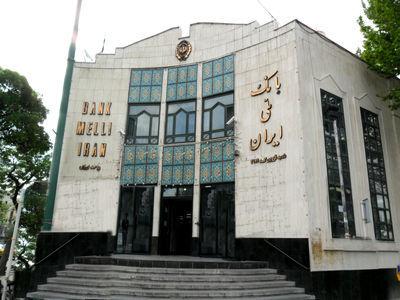 مجمع عمومی عادی سالانه شرکت چاپ و نشر بانک ملی ایران برگزار شد