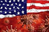 افزایش چشمگیر مبتلایان به ویروس کرونا در آمریکا