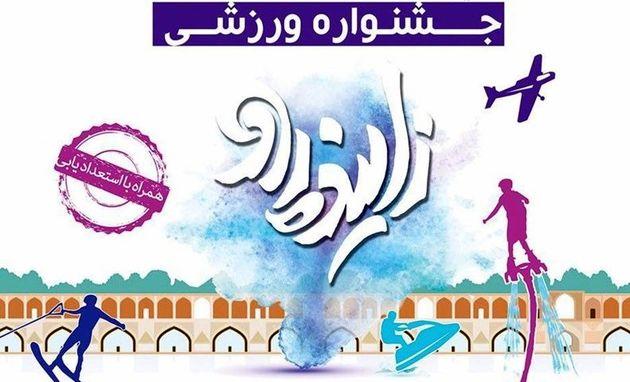 برگزاری جشنواره ورزشی زایندهرود در 6 شهرستان اصفهان