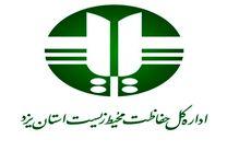 حفاظت محیط زیست پایه اصلی سومین کارگروه مد و لباس استان یزد