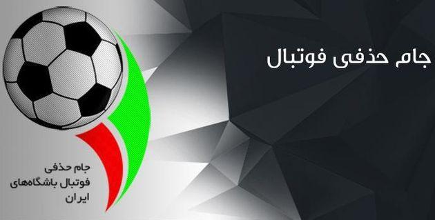 برنامه مسابقات مرحله یکچهارم نهایی جام حذفی مشخص شد