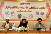برگزاری همایش بینالمللی امام رضا(ع) و گفتوگوی ادیان در اصفهان