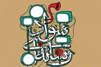 همایش استانی سواد رسانه ای با موضوع خانواده برگزار می شود