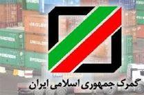 افزایش 53 درصدی درآمد عمومی گمرک اصفهان در 11 ماهه امسال