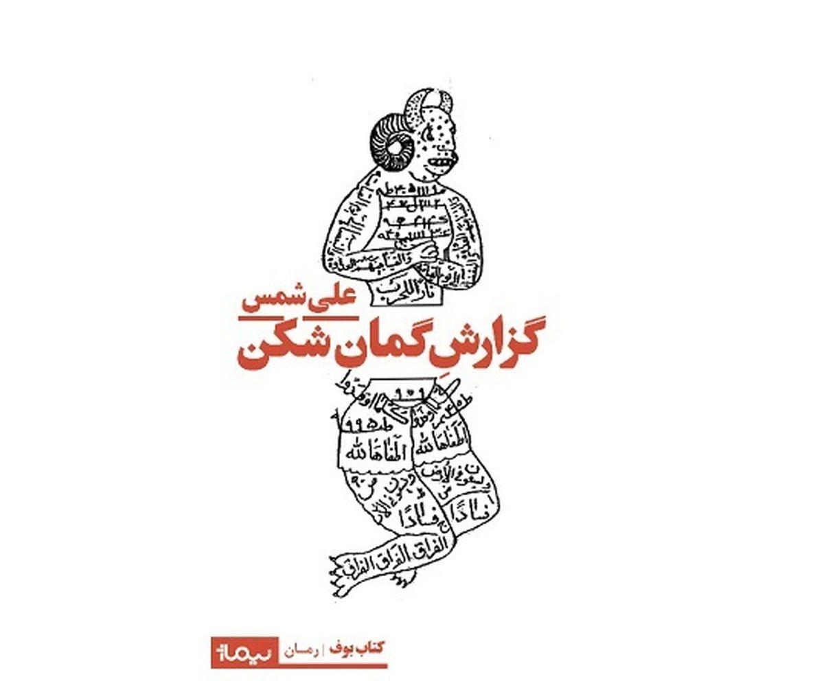 علی شمس «گزارش گمانشکن» را به چاپ رساند