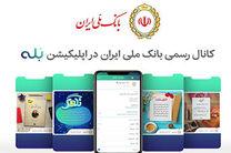 پایان مهلت شرکت در نظرسنجی کانال بانک ملی ایران