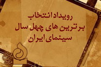 معرفی نامزدهای چهل سال سینمای ایران