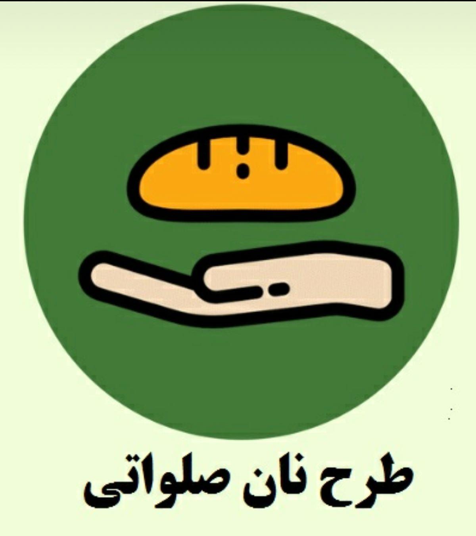 آغاز پویش نان صلواتی به همت مرکز خیرین اصناف یزد