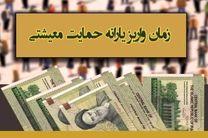 زمان واریز یارانه حمایت معیشتی بهمن ماه اعلام شد