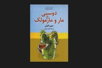«دوستی مار و مارمولک» به بازار نشر رسید