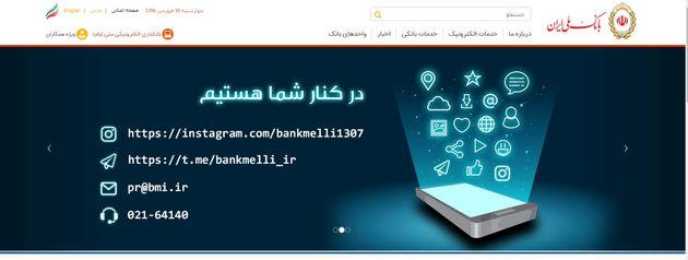 نرم افزار موبایلی همراه بام بانک ملی ایران به روز شد