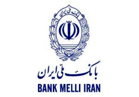 بانک ملّی ایران حامی صنایع زیرساختی کشور