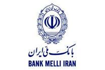 پرداخت تسهیلات 15 میلیون تومانی ازدواج در شعب بانک ملی ایران