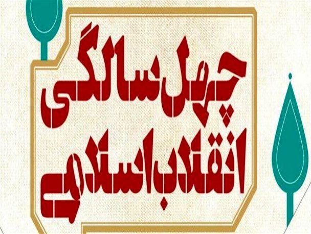 لینک گروه نجف اباد برگزاری جشن 40 سالگی انقلاب اسلامی در نجف آباد