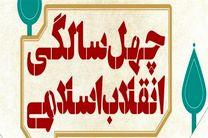 برگزاری جشن 40 سالگی انقلاب اسلامی در نجف آباد