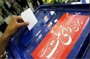 شروع فرآیند رای گیری در آذربایجان غربی