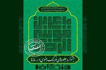 آستان برادر امام هشتم در گیلان میزبان برترین های رسانه در ترویج فرهنگ رضوی است