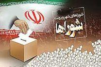 تایید انتخابات شورای اسلامی 56 شهر مازندران