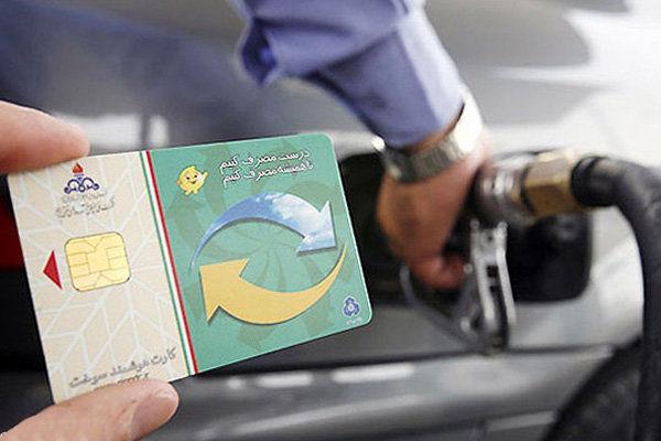 سهمیه اردیبهشت کارت سوختهای استفاده نشده ذخیره نخواهد شد
