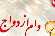پرداخت وام ازدواج بانک ملی ایران به 33 هزار زوج در سال