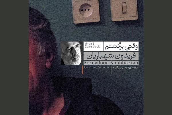 انتشار آلبوم موسیقی متن «وقتی برگشتم» همزمان با اکران فیلم