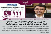 رئیس سازمان نظام مهندسی استان یزد 5 اسفند با مردم ارتباط خواهد داشت
