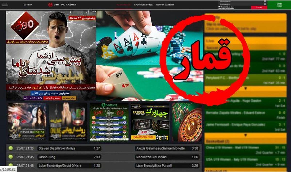 اشکال جدید قمار در ایران/چه نهادهایی در توسعه سایت های شرط بندی نقش دارند؟