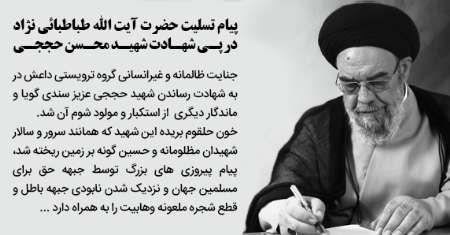 خون حلقوم بریده شهید حججی پیام پیروزیهای بزرگ جبهه حق است