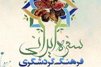 """نخستین جشنواره """"سفره ایرانی، فرهنگ و گردشگری"""" در گلستان برگزار میشود"""