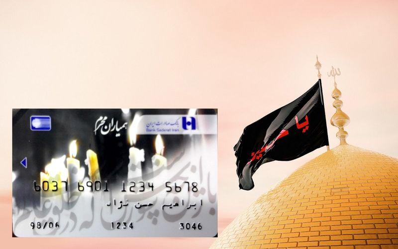 بانک صادرات ایران با «همیاران محرم» به خدمت عزاداران حسینی آمد
