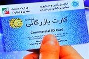ورود کمیسیون اصل ۹۰ به جریان کارتهای بازرگانی یکبار مصرف