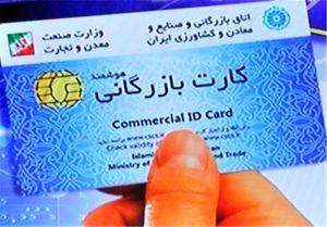 ضوابط جدید استفاده از کارت بازرگانی ابلاغ شد