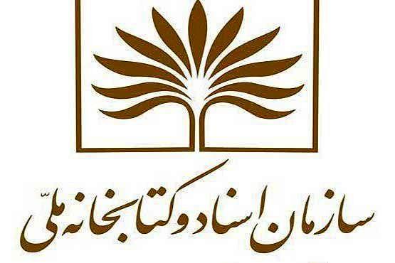 برگزاری اولین دوره کارگاه آموزشی تدوین تاریخ شفاهی دستگاههای دولتی اصفهان