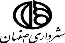 شهرداری اصفهان 2 جایزه ملی انرژی کسب کرد