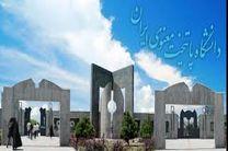 گسترش همکاری دانشگاه فردوسی مشهد با دانشگاه شمالغرب چین