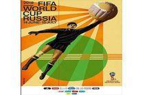 پوستر جام جهانی روسیه رونمایی شد