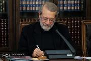 دو قانون مصوب مجلس توسط لاریجانی به دولت ابلاغ شد