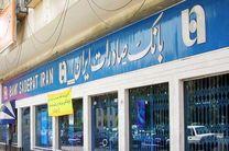 گردش ٩٧٠٠ میلیارد ریالی منابع بانک صادرات ایران در دیار «رئیس علی دلواری»