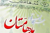 مسابقات قرآن مدهامتان ۱۱ بهمن در کرمانشاه برگزار میشود