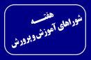 آغاز هفته شوراهای آموزش و پرورش از امروز