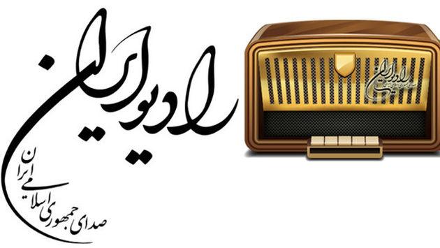 حضور رادیو ایران در نمایشگاه مطبوعات