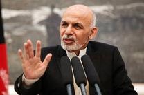 رئیس جمهور افغانستان طالبان را به آتش بس دعوت کرد