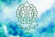 بیانیه شورای هماهنگی تبلیغات اسلامی تهران به مناسبت سالروز تاسیسش