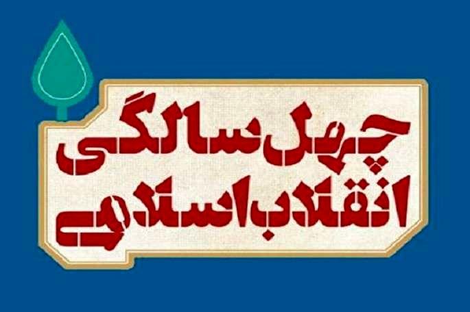 ماهیت انقلاب اسلامی ماهیتی فرهنگی است