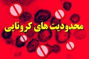 اجرای محدودیت های کرونایی در اصفهان/ مراکز تفریحی اصفهان تعطیل شد