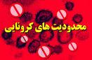 اطلاعیه شماره ۱۰۹ ستاد استانی مقابله با کرونا در یزد/ افزایش ساعت فعالیت اصناف